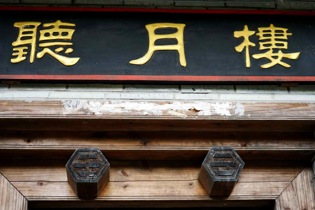 entry-detail-yangshuo-village-inn-guilin-yangshuo-china